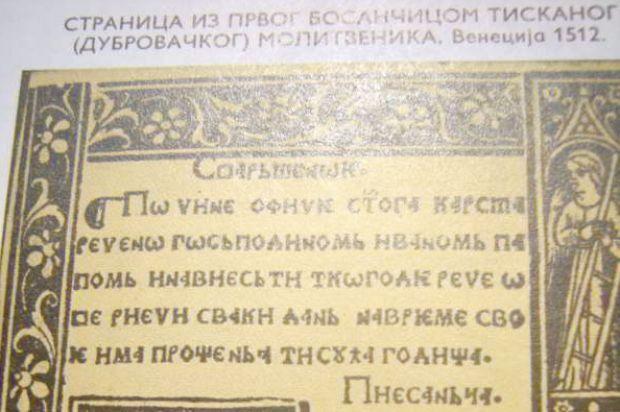 kul-dubrovacki-molitvenik_620x0